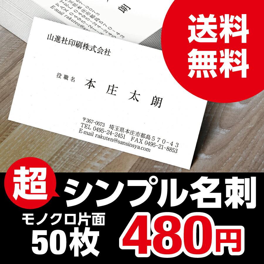超シンプル 名刺 モノクロ 片面 50枚