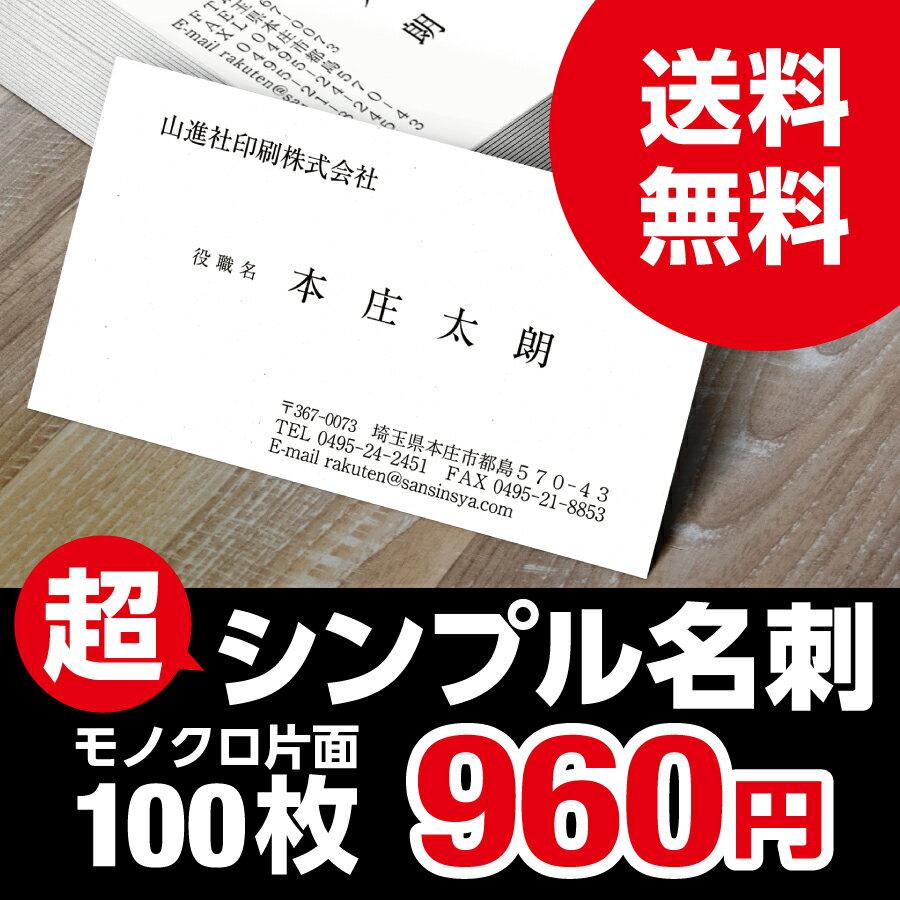 超シンプル 名刺 モノクロ 片面 100枚