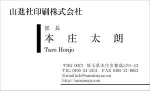 シンプル モノクロ 009 名刺印刷 片面 50枚