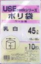 USE10 乳白45Lごみ袋(0.03厚)10Px50冊 お得用セット