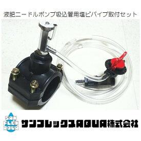 液肥ニードルポンプ吸込管用塩ビパイプ取付セット