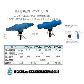 FPSプラス液肥混入器 エフピーエスプラス ペットボトルアタッチメント付きサンフレックスAQUA