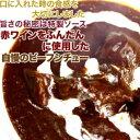 本格ビーフシチュー・10個セット【送料無料】【洋風惣菜】【オードブル】牛肉 パーティー料理 ディナー