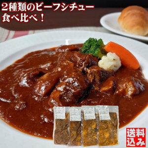 ビーフシチュー 国産 ビーフシチュー 2種類4個 ディナーセット お取り寄せ お取り寄せグルメ パーティ料理 誕生日 お惣菜 ごはん お肉 ギフト