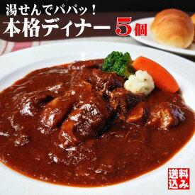 ビーフシチュー お取り寄せ 5個 オードブル ディナー セット 牛肉 パーティー料理 お取り寄せグルメ お惣菜 ごはん 誕生日 お肉
