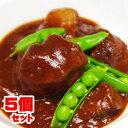 お肉ゴロゴロ本格ビーフシチュー・5個セット【送料無料】【オードブル】牛肉 パーティー料理 ディナー 【お取り寄せ】グルメ