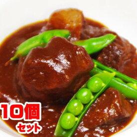お肉ゴロゴロ本格ビーフシチュー・10個セット/【送料無料】【オードブル】牛肉 パーティー料理 ディナー お取り寄せ グルメ