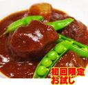【初回限定】本格ビーフシチューお試しセット・2個【送料無料】【洋風惣菜】【オードブル】牛肉 パーティー料理 ディナー  お取り…