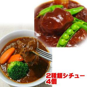 2種類のビーフシチュー4個セット【洋風惣菜】【オードブル】牛肉 パーティー料理 ディナー【お取り寄せ】グルメ