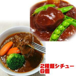 2種類のビーフシチュー6個セット【洋風惣菜】【オードブル】【送料無料】牛肉 パーティー料理 ディナー【お取り寄せ】グルメ