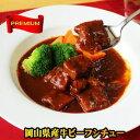 岡山県産牛のビーフシチュー(ひるぜん高原ジャージー牛) 洋風惣菜 オードブル 国産牛肉 国産 パーティー料理 ディナー お取り寄せ …
