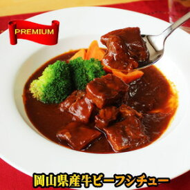 岡山県産牛のビーフシチュー(ひるぜん高原ジャージー牛) 洋風惣菜 オードブル 国産牛肉 国産 パーティー料理 ディナー お取り寄せ グルメ 長期保存 ギフト お惣菜