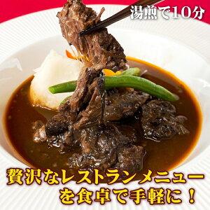 牛ほほ肉の赤ワイン煮 ディナー フレンチ グルメ お取り寄せ 冷凍 ギフト プレゼント 美味しい 晩ご飯 牛肉 肉料理 煮込み料理