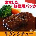 牛タンシチューお徳用パック520g【洋風惣菜】【オードブル】牛たん パーティー料理