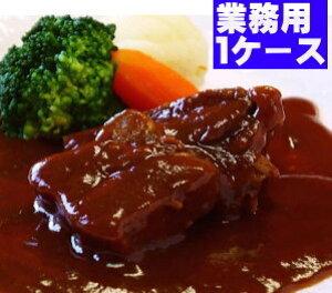 柔らか牛タンシチュー 1ケース(50個)【業務用】