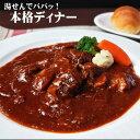 ビーフシチュー お取り寄せ オードブル ディナー セット 牛肉 パーティー料理 お取り寄せグルメ お惣菜 ごはん 誕生日 お肉