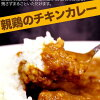 Chicken curry book case 02P03Sep16 of the pro-chicken