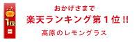 【純国産の福岡県産100%】完全無農薬・無化学肥料「高原のレモングラス」20g♪♪【スパイスハーブ/ハーブティー】