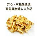 有機オーガニック素材の無農薬・無化学肥料「ジンジャーチップ」15g♪♪【しょうが/生姜茶/しょうがパウダー/しょうが…