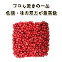 希少品質 農薬不使用 安心・安全品質【真紅のピンクペパー】ホール15g♪品質の違いを実感!!【ピンクペッパー/コショウ…