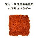 無農薬・無化学肥料「パプリカパウダー」粉末25g♪♪【スイートペッパー/ベルペッパー」【スパイスハーブ/香辛料】05P…