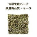 【厳選高品質】有機オーガニック素材 無農薬・無化学肥料 「セージ」10g♪♪【スパイスハーブ/ハーブティー】【フェ…