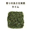 有機オーガニック素材の無農薬・無化学肥料 「タイム」 10g♪♪【スパイスハーブ/ハーブティー】【フェアトレード】…