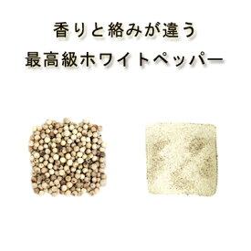 最高品質 【ホワイトペッパー】ホールor粉末パウダー25g♪ 農薬不使用 有機ホワイトペッパー使用 自然栽培 安心・安全品質自然栽培 コショウ 白胡椒 ホワイトペパー スパイスハーブ 香辛料 フェアトレード05P03Dec16