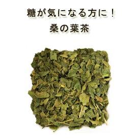 桑の葉茶 マルベリー20g 農薬不使用 純国産の岡山県産100%無肥料 自然栽培 健康茶 ノンカフェイン05P03Dec16