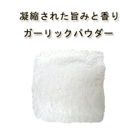 高品質「有機ガーリックパウダー」粉末100gオーガニック 有機JAS認証 安心 安全素材 無化学肥料にんにく ニンニク 大蒜 スパイスハーブ 香辛料 送料無料05P03Dec16