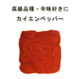 高級唐辛子 カイエンパウダー 100g♪ 有機カイエンペッパー使用 カエンペッパー カイエンヌ レッドペッパー 赤唐辛子 チリペッパー 一味唐辛子 香辛料 スパイスハーブ 送料無料
