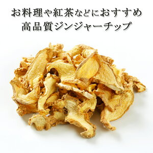 安心・安全品質 高品質「ジンジャーチップ」15g♪しょうが ショウガ 生姜茶 しょうがパウダー しょうがチップ スライス 生姜 生姜粉末 乾燥生姜 乾姜 干姜 スパイスハーブ 香辛料 フェアト