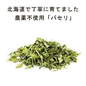 希少 国産 パセリ 5g♪ 農薬不使用 イタリアンパセリ100% 自然栽培 安心・安全品質純国産の北海道産 パセリ茶 パセリティー スパイスハーブ ハーブティー