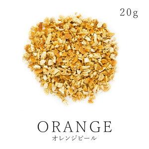 オレンジピール 20g 有機オレンジピール使用 安心・安全品質無添加 無ワックス処理 ノンワックス スパイスハーブ ハーブティー オレンジの皮 果皮 フェアトレード05P03Dec16