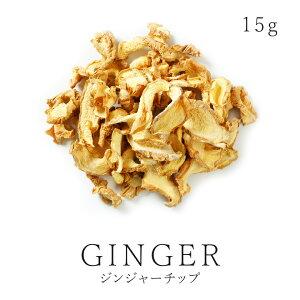 高品質「ジンジャーチップ」15g♪ 有機ジンジャーチップ使用 ショウガオール しょうが ショウガ 生姜茶 しょうがパウダー しょうがチップ スライス 生姜 生姜粉末 乾燥生姜 乾姜 干姜 スパ