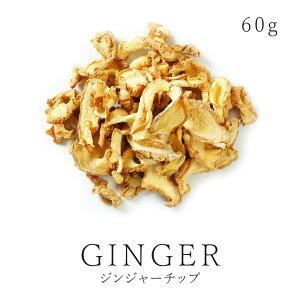 高品質 ジンジャーチップ 60g 有機ジンジャーチップ使用 安心・安全品質ショウガオール しょうが ショウガ 生姜茶 しょうがパウダー しょうがチップ スライス 生姜 生姜粉末 乾燥生姜 乾姜