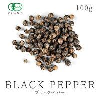 無農薬・有機オーガニックのブラックペッパー黒胡椒