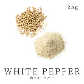 最高品質 ホワイトペッパー ホールor粉末パウダー25g♪ 農薬不使用 有機ホワイトペッパー使用 自然栽培 安心・安全品質自然栽培 コショウ 白胡椒 ホワイトペパー スパイスハーブ 香辛料 フェアトレード05P03Dec16
