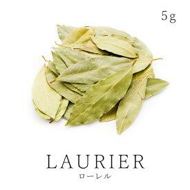 高品質 ローレル ホール 5g 農薬不使用 有機ローレル使用 安心・安全品質 無肥料 自然栽培月桂樹 ローリエ ベイリーフ スパイスハーブ 香辛料