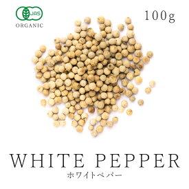 最高品質 有機ホワイトペッパー ホール100g有機JAS認証 オーガニック 農薬不使用 無化学肥料 自然栽培コショウ 白胡椒 ホワイトペパー スパイスハーブ 香辛料 フェアトレード 送料無料05P03Dec16