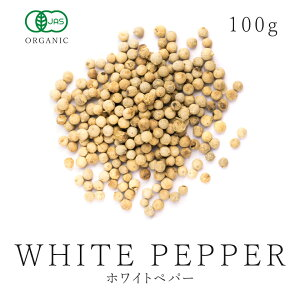 最高品質 有機ホワイトペッパー ホール100g有機JAS認証 オーガニック 農薬不使用 無化学肥料 自然栽培コショウ 白胡椒 ホワイトペパー スパイスハーブ 香辛料 フェアトレード 送料無料05P03Dec1