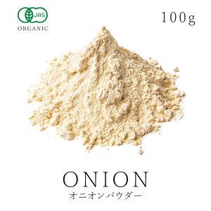 有機オニオンパウダー 玉ねぎ粉 100g オーガニック 有機JAS認証玉葱粉末 たまねぎ 玉ねぎ タマネギ スパイスハーブ 香辛料