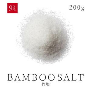 最高級竹焼き塩 高原の竹塩 9回焼き200g純国産の福岡県産100% エイジングケアソルト 還元塩 焼塩 スパイスハーブ 送料無料