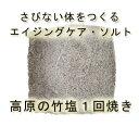 【純国産の福岡県産100%】竹焼き塩 【高原の竹塩1回焼き】 200g♪♪【エイジングケアソルト/還元塩/焼塩/スパイスハ…