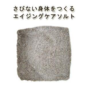 純国産の福岡県産100%高原の竹塩1回焼 200g♪竹焼き塩 エイジングケアソルト 還元塩 焼塩 スパイスハーブ