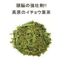 国産有機栽培オーガニック無農薬・無化学肥料「イチョウ葉茶」ギンコウ銀杏効果効能