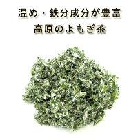 国産完全無農薬・無肥料の自然栽培・健康茶【高原のよもぎ茶】ヨモギ茶葉20g♪