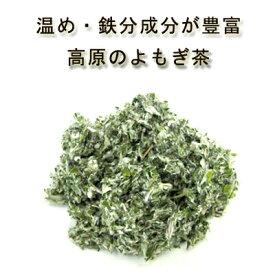 農薬不使用 安心・安全品質 高原のよもぎ茶20g♪純国産の福岡県産100%最高級ヨモギ茶 無肥料 自然栽培蓬茶 よもぎ ヨモギ よもぎ蒸し 新芽よもぎ 健康茶 お茶 ノンカフェイン05P03Dec16