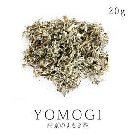 農薬不使用 安心・安全品質 高原の新芽よもぎ茶20g無農薬 純国産の福岡県産100%最高級ヨモギ茶 無肥料 自然栽培蓬茶 よもぎ ヨモギ よもぎ蒸し 新芽よもぎ 健康茶 お茶 ノンカフェイン05P03Dec16
