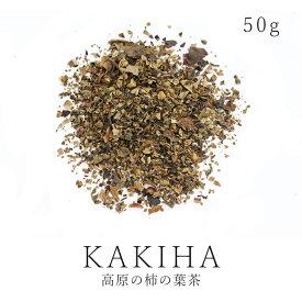 農薬不使用 高原の 柿の葉茶 50g 無肥料 自然栽培低温焙煎 純国産の福岡県産100% 柿茶 柿葉茶 健康茶 ノンカフェイン05P03Dec16